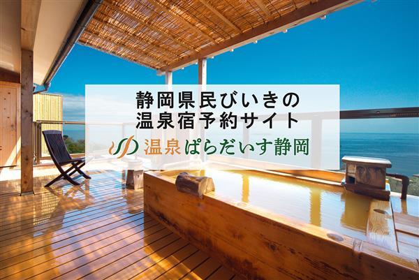 【予告】温泉ぱらだいす静岡、掲載宿のご案内