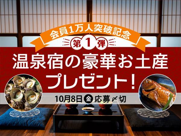 【祝】会員1万人突破記念キャンペーン!温泉宿のお土産プレゼント《
