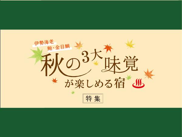 【10/8新聞掲載プラン】秋の3大味覚が楽しめる宿特集