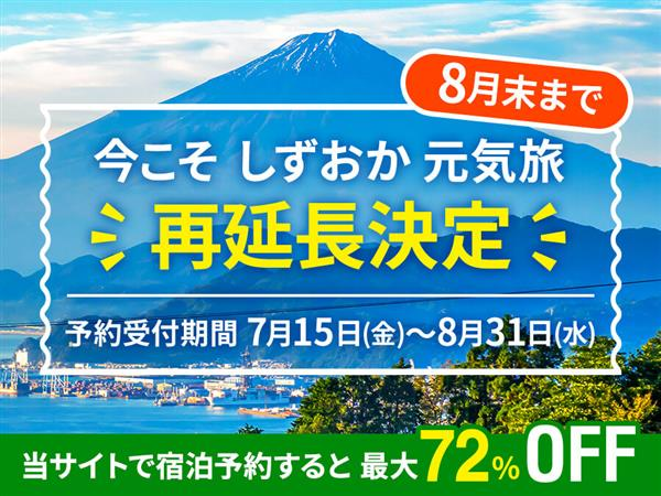 【最大62%OFF】ふじのくに旅行券再販決定!温泉ぱらだいす静岡