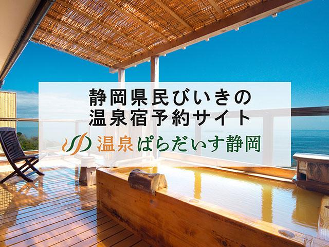 【新着あり】温泉ぱらだいす静岡 掲載の温泉宿一覧
