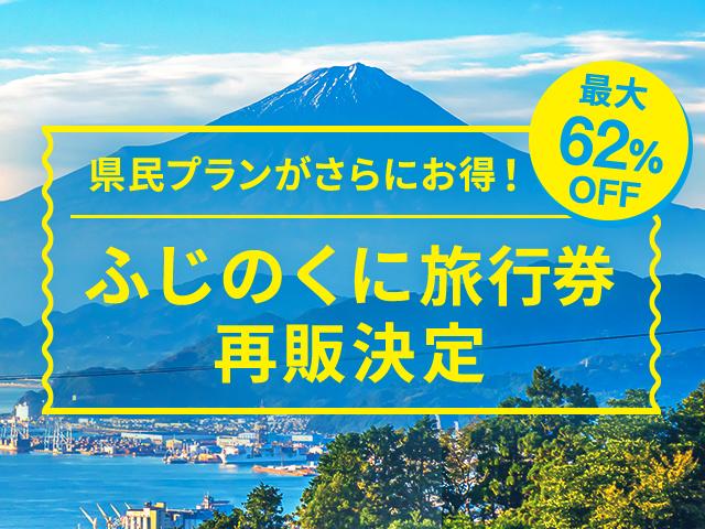 【最大62%OFF】ふじのくに旅行券&地域クーポン対象プラン販売中